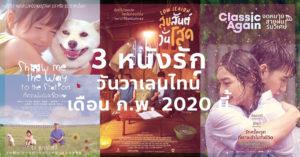 3 หนังรัก วันวาเลนไทน์ กพ 2020